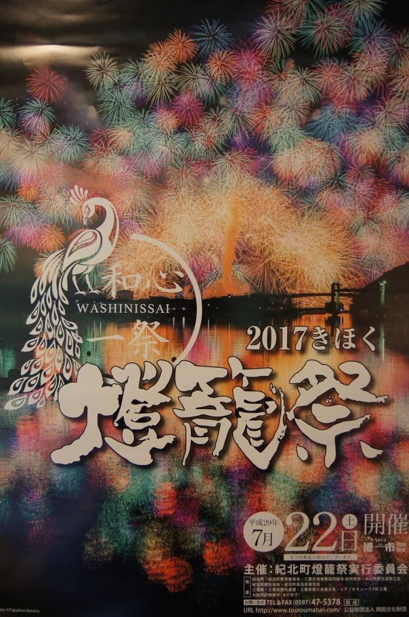 2017きほく燈籠祭 ポスター