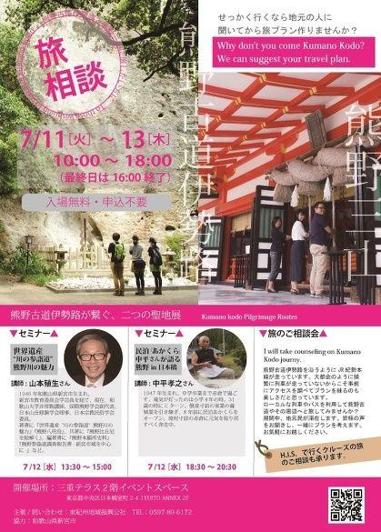 熊野古道伊勢路が繋ぐ、二つの聖地展