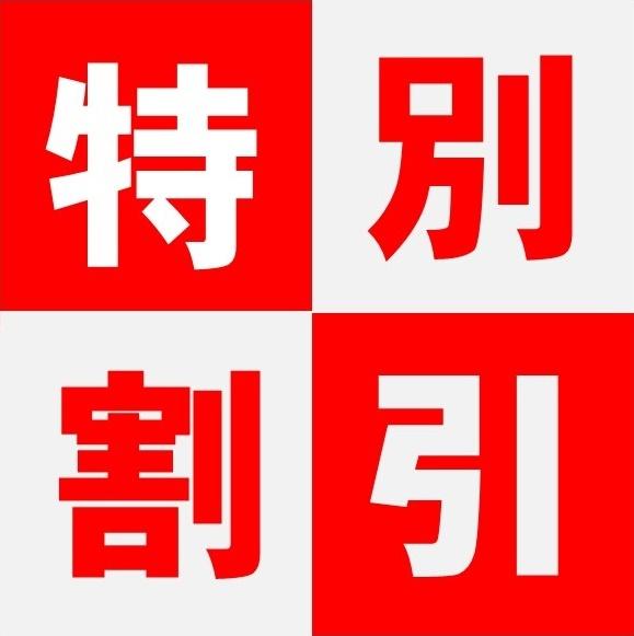 【8/15お盆☆直前割】訳ありだからお値打ちプラン