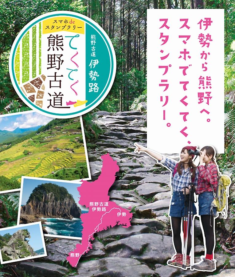 伊勢から熊野へ、てくてく熊野古道(世界遺産)@季の座から登り口まで無料送迎あります。