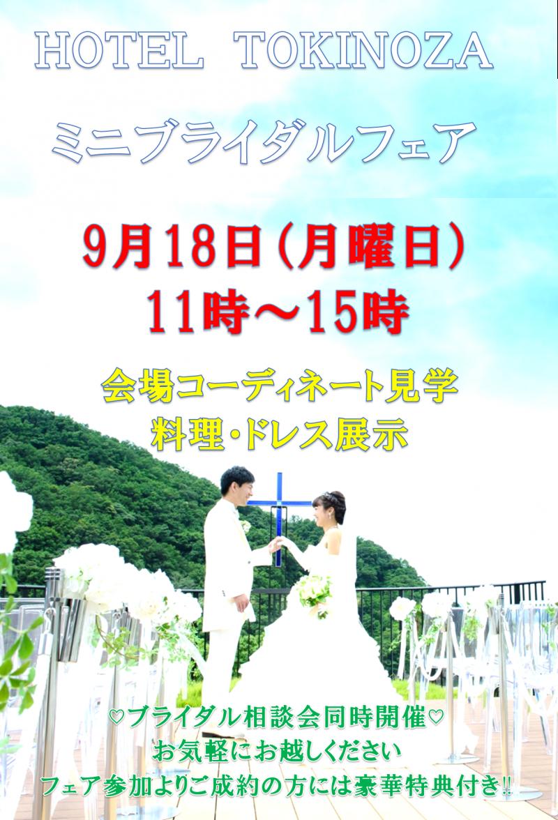 9月18日(月・祝)は季の座【ミニブライダルフェア】開催!!