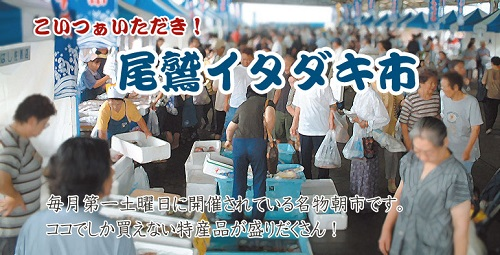 10/7(土)【尾鷲イタダキ市】開催!!