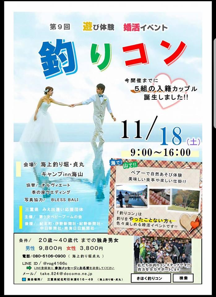 11/18(土)婚活イベント【第9回 釣りコン】@三重県紀北町
