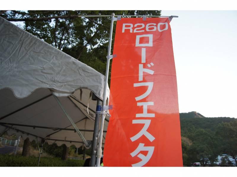 本日(12/3)、【R260ロードフェスタ】開催!!