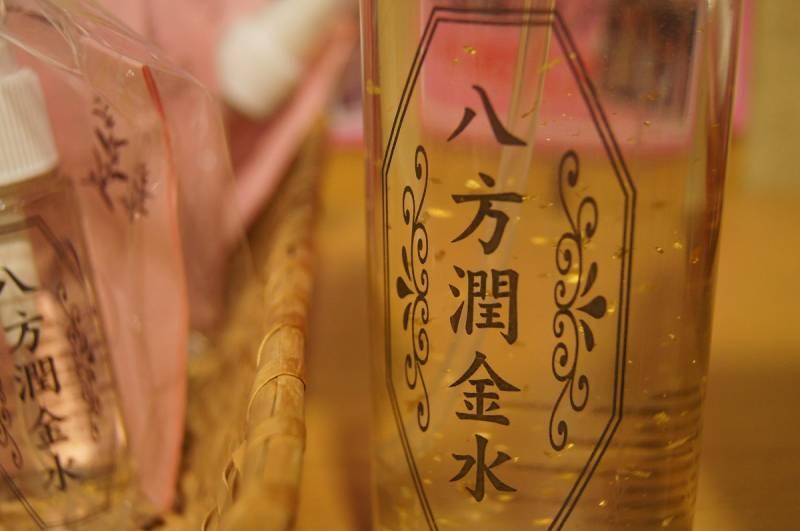 乾燥したカサカサ肌に潤いを!【八方潤金水】@スタッフおすすめ売店商品