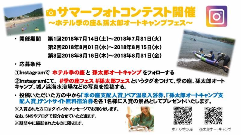 Instagramにて【サマーフォトコンテスト】開催します!~ホテル季の座&孫太郎オートキャンプフェス~