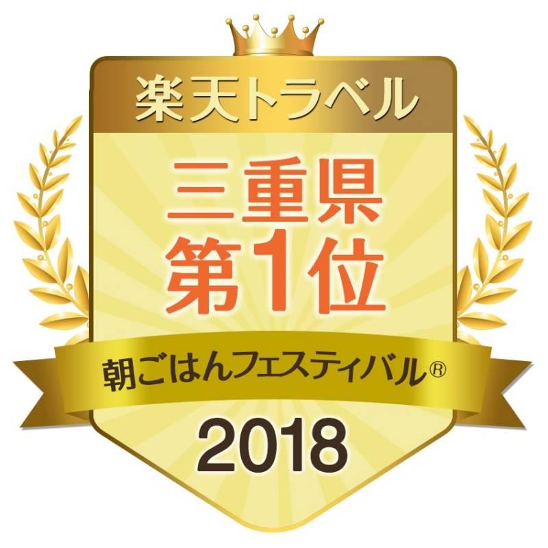 三重県代表として【楽天トラベル朝ごはんフェスティバル】セカンドステージに挑みます!!