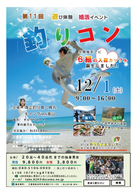 12/1(土)遊び体験・婚活イベント 第11回【釣りコン】開催!!