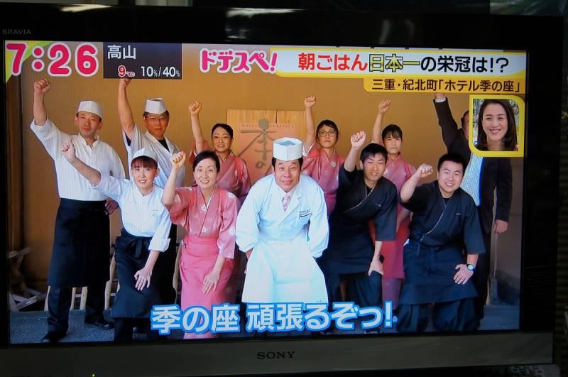 今朝、名古屋テレビ(メ~テレ)朝の情報番組「ドデスカ!」で「ホテル季の座」ご紹介いただきました!!