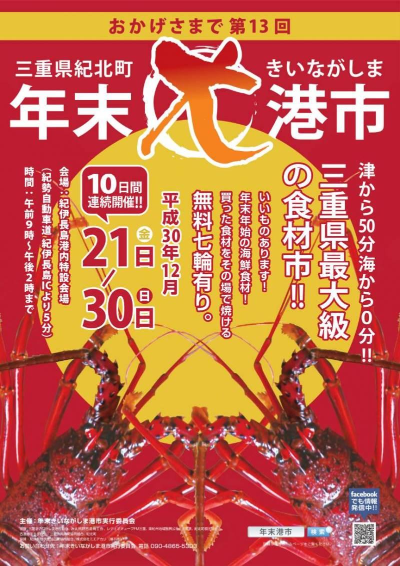 【年末きいながしま大港市】今日から開催です!