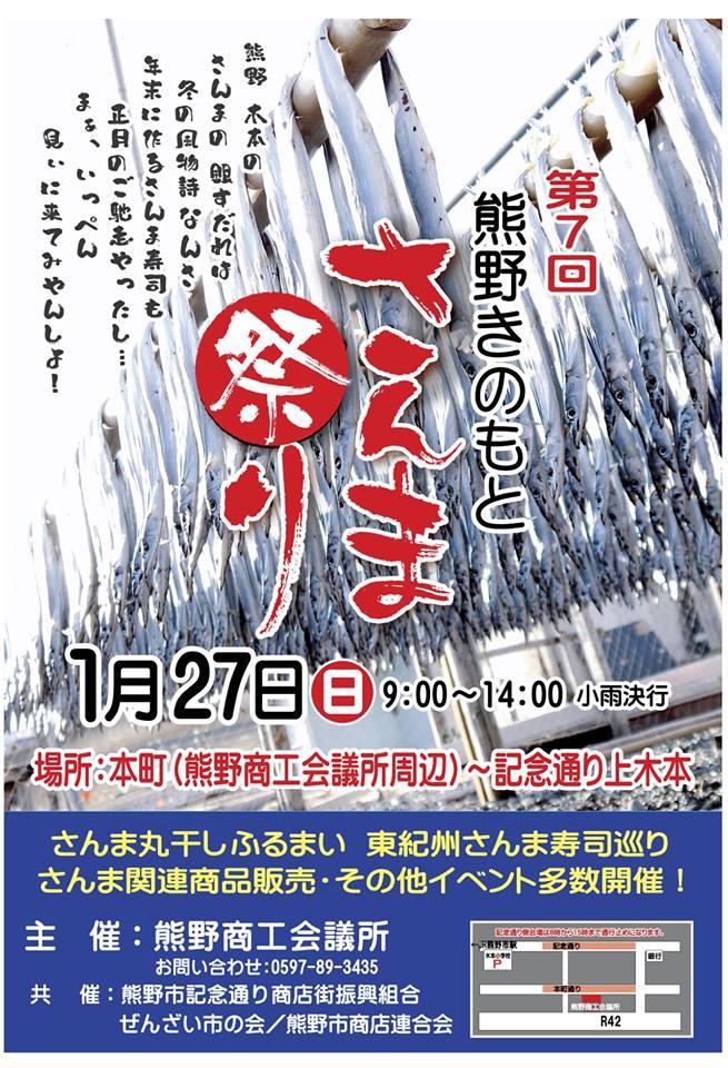 1/27(日)【第7回 熊野きのもとさんま祭り】