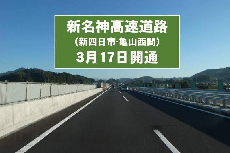 3月17日に【新名神高速道路】が開通!!渋滞大幅緩和で車で三重県へお出かけ楽々に♪♪関西圏・東海地域の方必見!