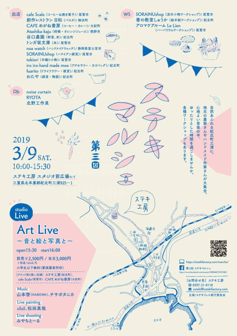 明日3/9(土)【第三回ステキマルシェ】が開催!ライブも開催♪♪