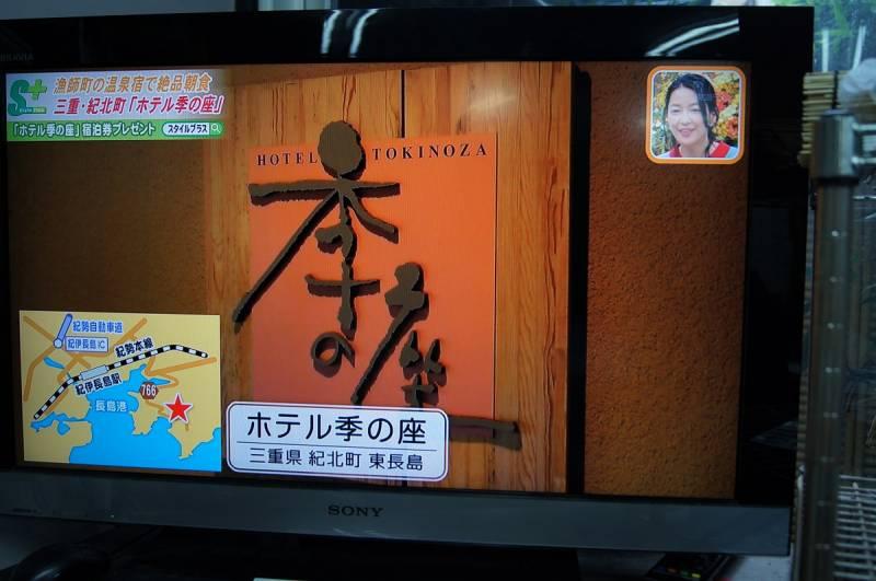 先ほど、東海テレビ放送「スタイルプラス」で【ホテル季の座】が紹介されました!!