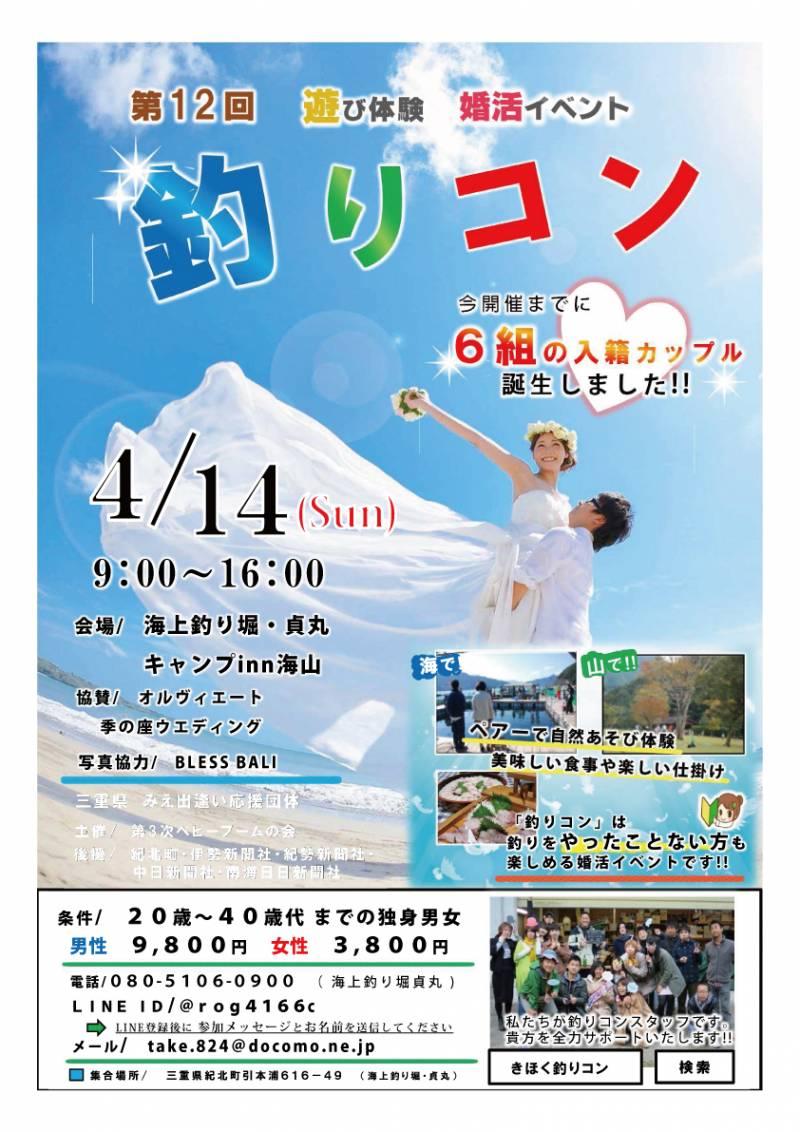 4/14(日)【第12回 釣りコン】開催!!