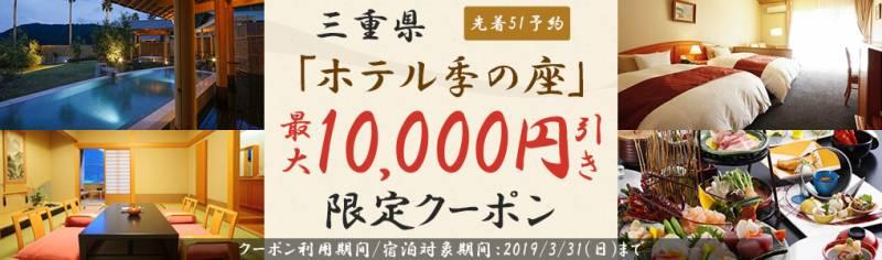 直前予約の方に超お得なクーポン!【5000円割引】限定クーポンが残り僅か。