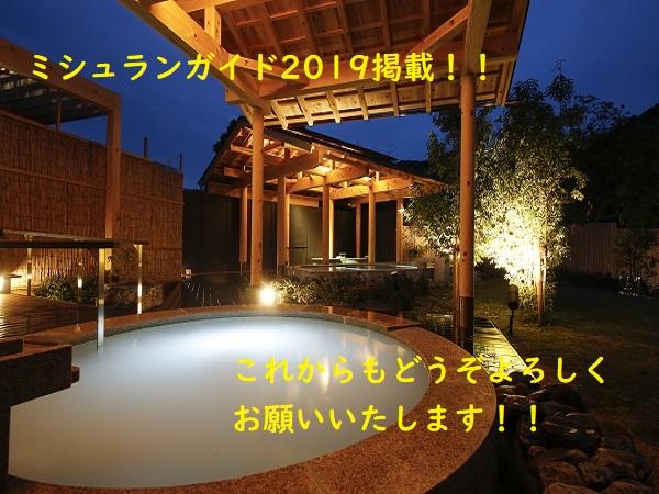 ミシュランガイド2019東海版に掲載!