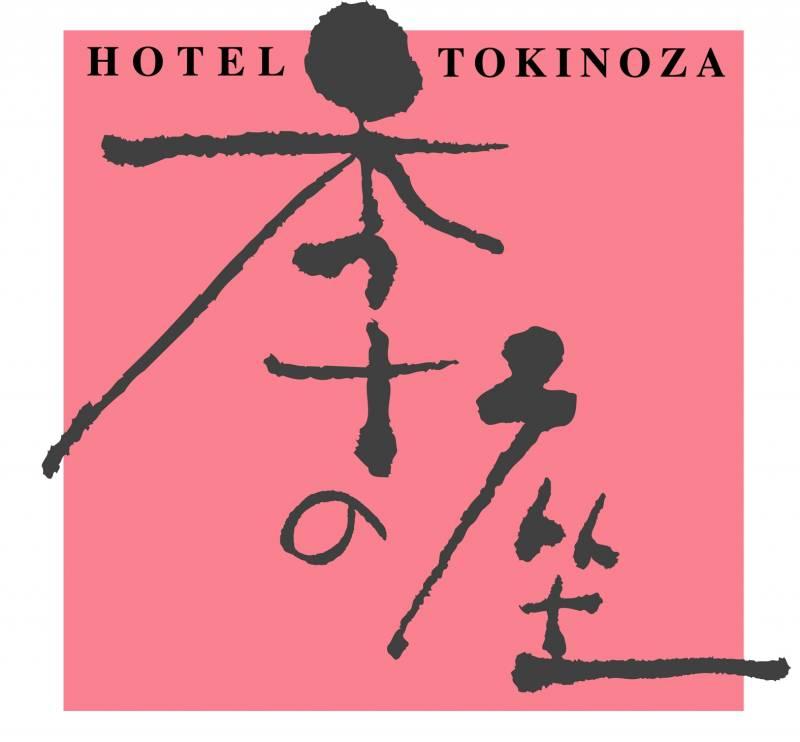 本日6月18日で【ホテル季の座】は17周年!