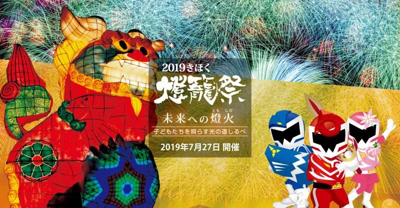 7/27(土)【2019きほく燈籠祭】開催!残り僅か。