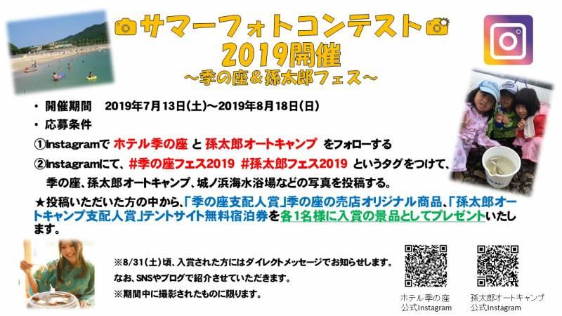 サマーフォトコンテスト2019開催~季の座&孫太郎フェス~