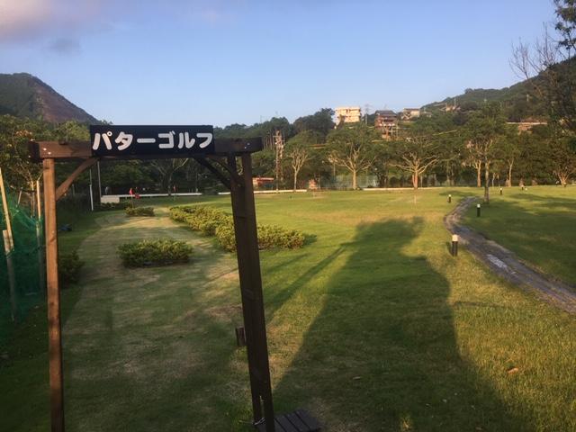 東紀州唯一の【パターゴルフ場】オープン!!