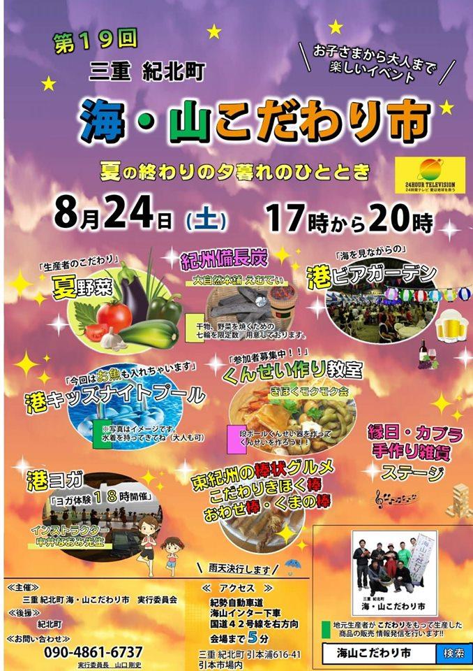 8/24(土)【第19回三重 紀北町 海・山こだわり市】開催!