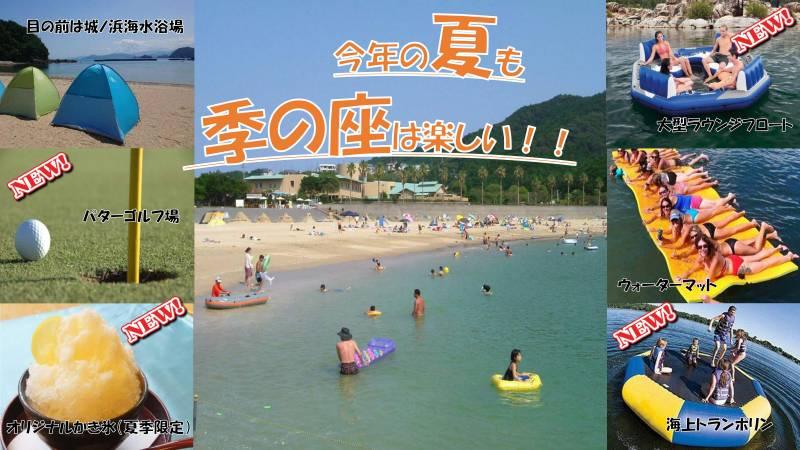 【城ノ浜海水浴場】の海開き8/25まで!まだ間に合う夏の旅行に♪
