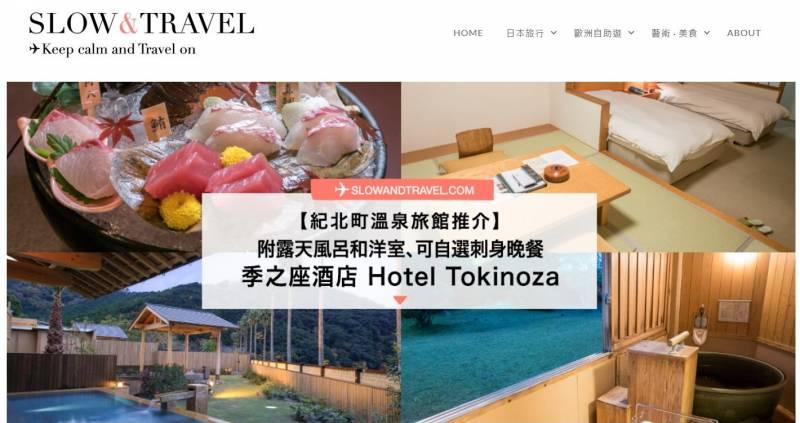 【紀北町溫泉旅館推介】 附露天風呂和洋室、可自選刺身晚餐—季之座酒店 Hotel Tokinoza