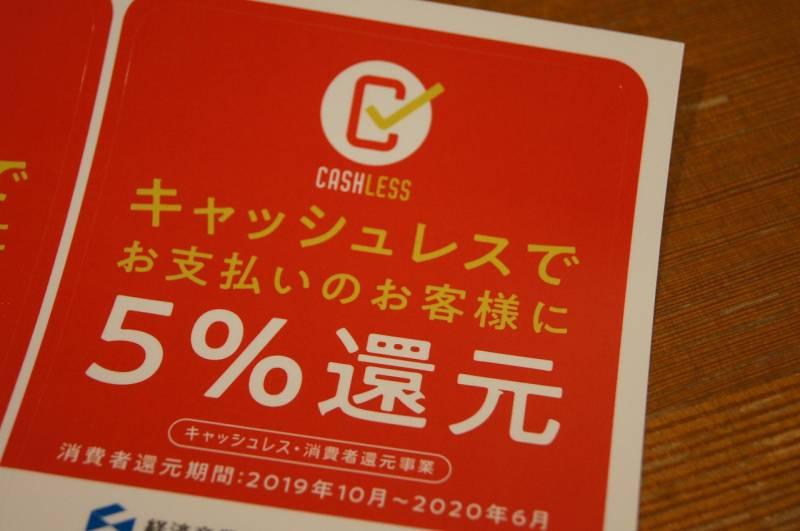 【季の座】キャッシュレスで5%還元!