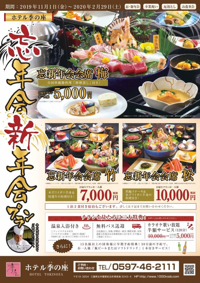 三重県で【忘年会】・【新年会】をお考えの方に!お早めの予約がおすすめです!