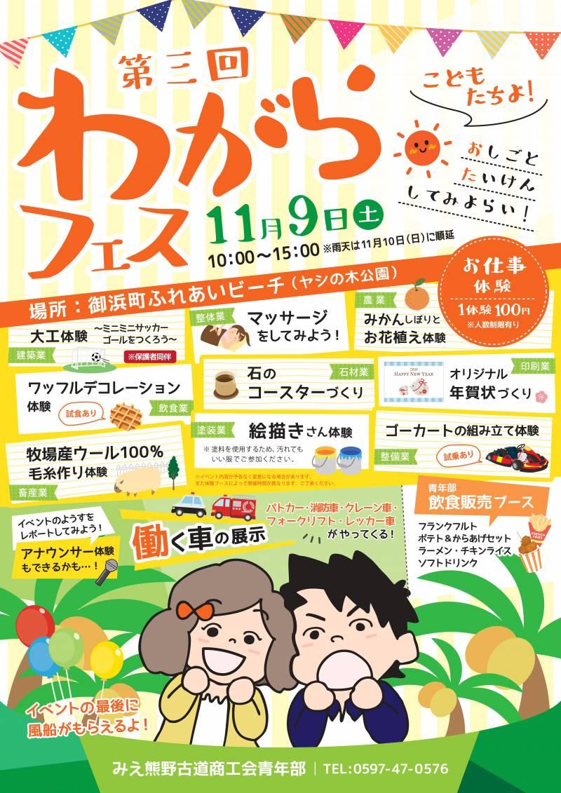 11月9日(土)【第三回 わがらフェス】