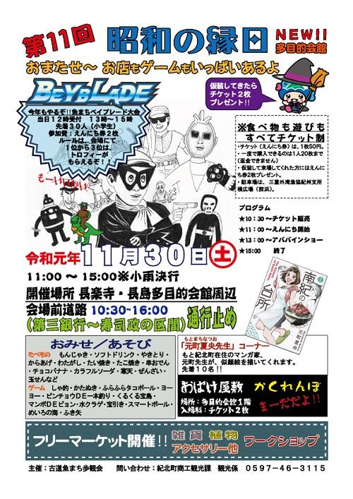 昭和の縁日ポスター