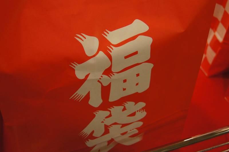 新春【季の座オリジナル福袋】・【ロビーコンサート】・【餅つき大会】!!