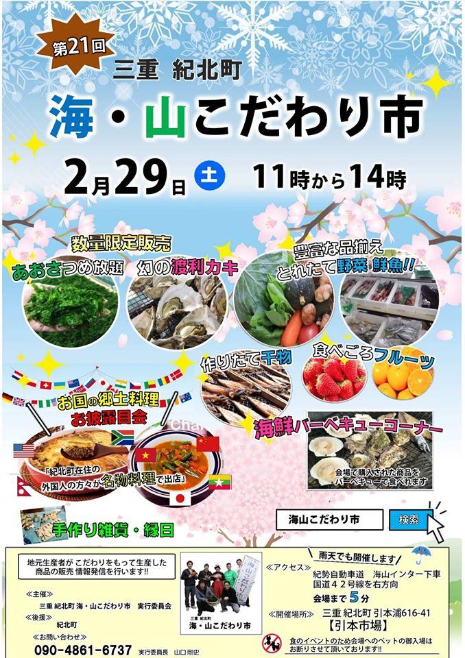 2月29日(土)【第21回三重 紀北町 海・山こだわり市】開催!