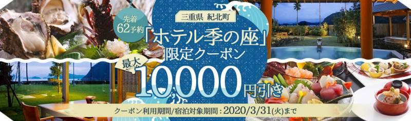 3月の予約ならまだ間に合う!最大10,000円OFFのdトラベル【宿クーポン】季の座限定♪♪