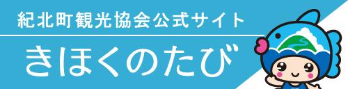 紀北町の【テイクアウト情報】~きほく持ち帰り飯~
