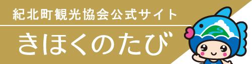 【紀北町でテイクアウトができるお店】特設ページが紀北町観光協会さんのホームページにできました!