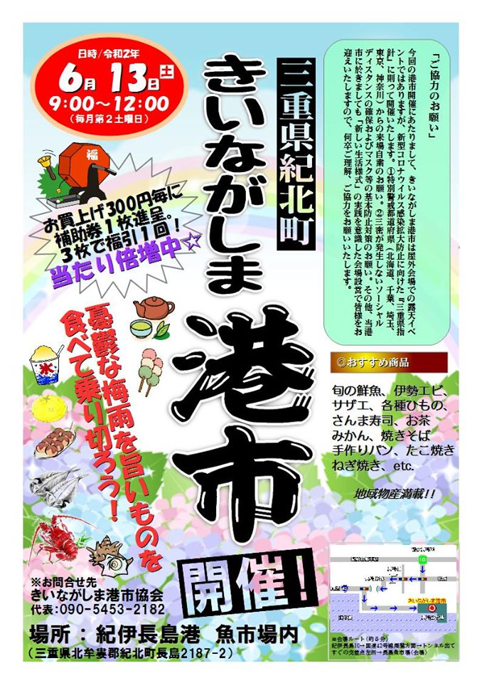 2020年6月13日(土)【6月のきいながしま港市】開催!