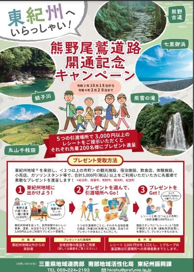 熊野尾鷲道路開通記念キャンペーン