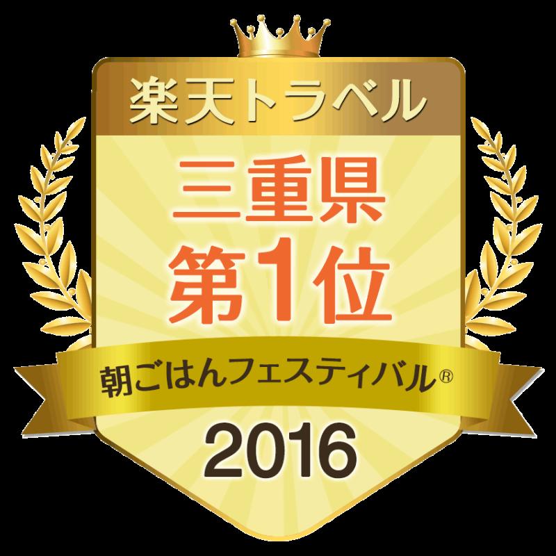 朝フェス2016三重県第1位【ホテル季の座】