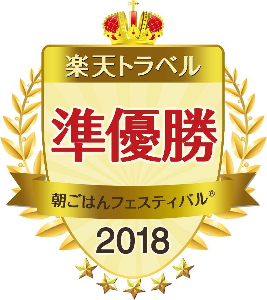 楽天トラベル「朝ごはんフェスティバル」でホテル季の座が【全国準優勝】に選ばれました!