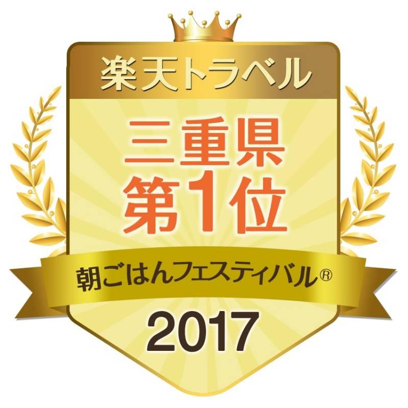 楽天トラベル【朝ごはんフェスティバル®2017】でホテル季の座の朝食が2年連続三重県第1位になりました!