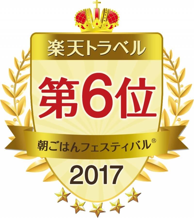 楽天トラベル【朝ごはんフェスティバル2017】で全国6位に入賞いたしました!