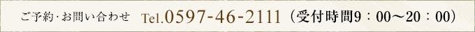 ご予約・お問い合わせTel.0597-46-2111(受付時間:9:00~21:00)