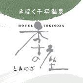 きほく千年温泉 季の座(ときのざ)