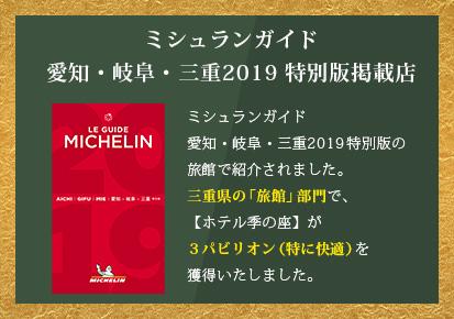「ミシュランガイド愛知・岐阜・三重2019特別版」掲載店
