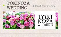 Tokinaza wedding|ときのざ うぇでぃんぐ