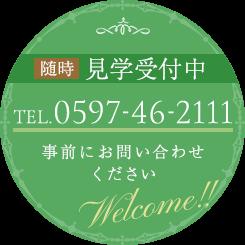 随時  見学受付中TEL.0597-46-2111事前にお問い合わせ くださいWelcome!!
